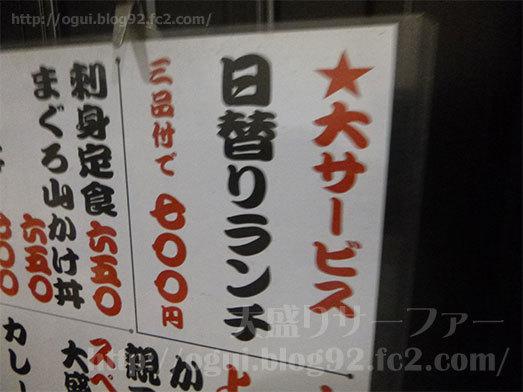 町役場秋葉原店のランチメニュー030