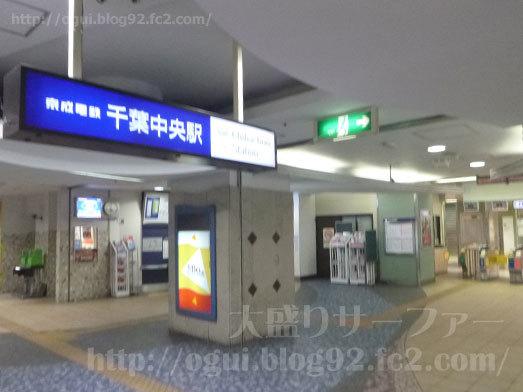 京成千葉中央駅周辺でランチ079
