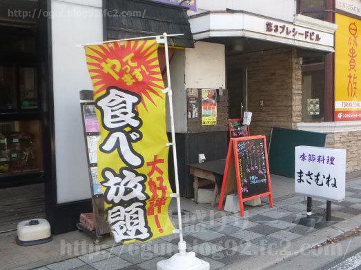 千葉中央季節料理まさむね外観080