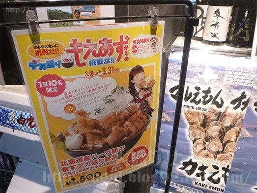 北海道直送居酒屋魚蔵ねむろ011