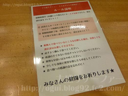 デカ盛りグルメのルール説明013