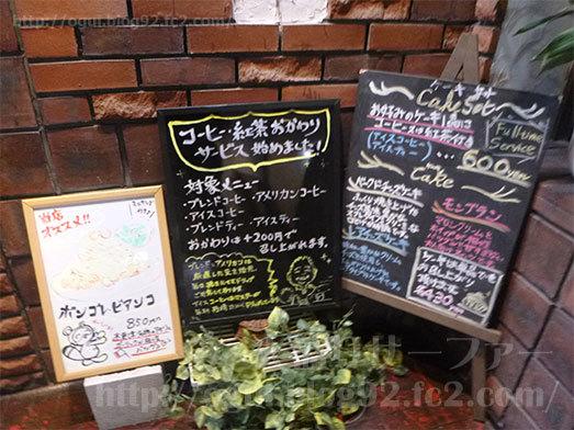 木更津駅前の喫茶店ラビン006