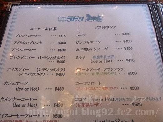 喫茶店ラビンのメニュー012