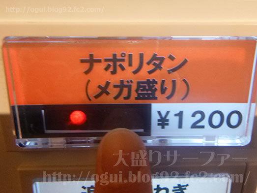 バルボアのスパゲッティーメニュー012