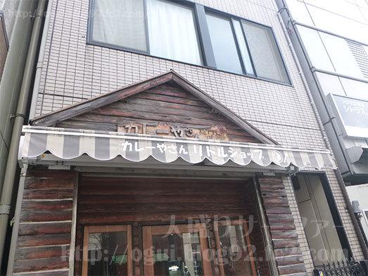 カレーやさんリトルショップ028