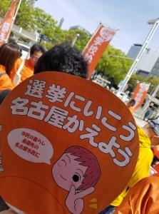 170423名古屋市長選