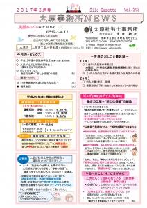 事務所ニュース17/3月号-001
