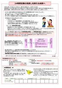 事務所ニュース17/3月号-002