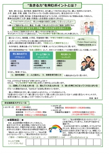 事務所ニュース17/4月号-002