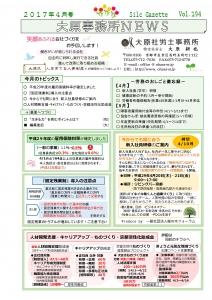 事務所ニュース17/4月号-001