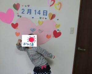 バレンタイン③