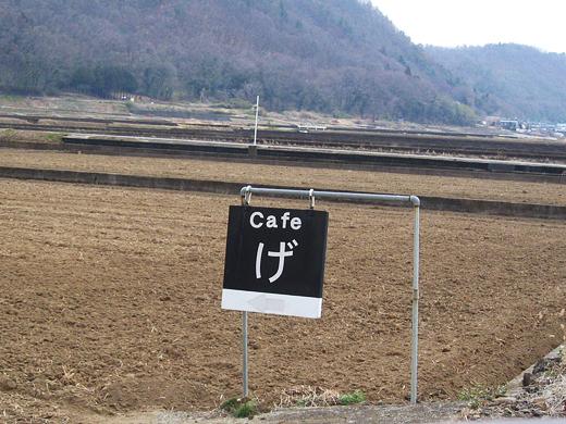 cafeげ