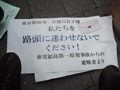 福島被災者への住宅支援を