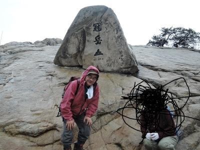 冠岳山の記念写真