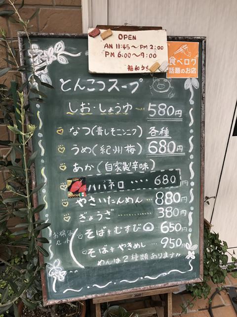 fukuwauchi_001.jpeg