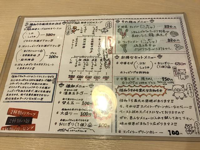fukuwauchi_002.jpeg