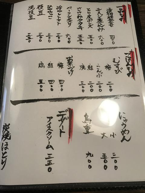 hotori_06.jpeg