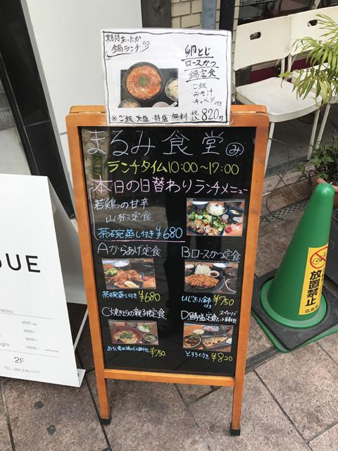 marumisyokudou_001.jpeg