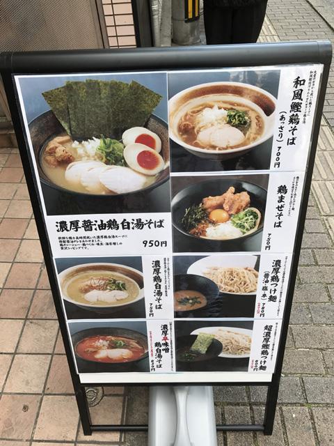 menyakomachi_002.jpeg