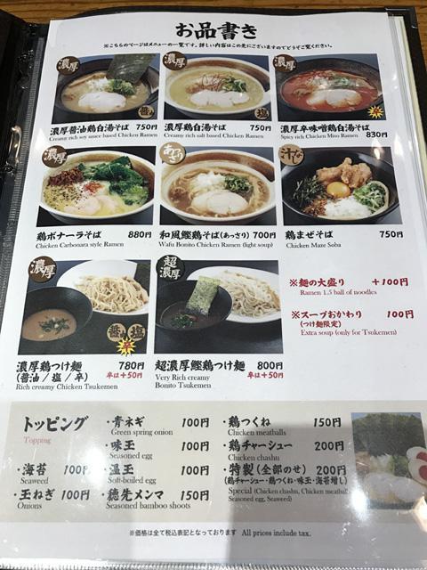 menyakomachi_005.jpeg