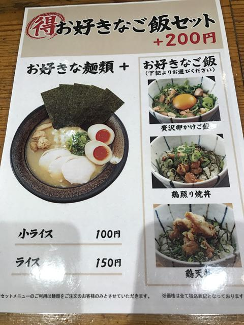menyakomachi_008.jpeg