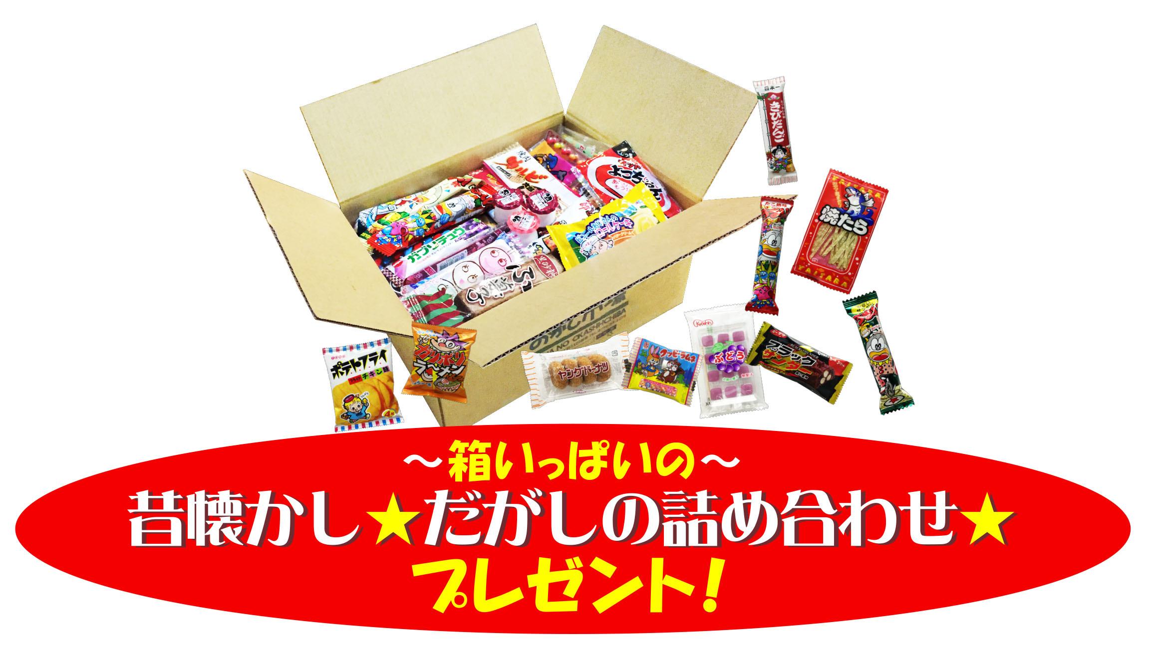 箱いっぱいの昔懐かし☆だがしの詰合わせ☆プレゼント!