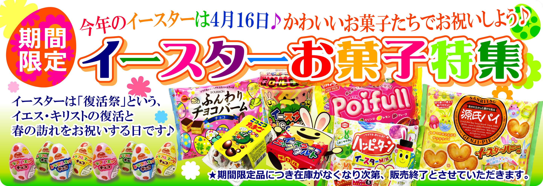 イースターお菓子特集