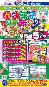 17春のお菓子まつり福井店