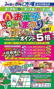 17春のお菓子まつり金沢高尾台店