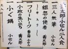 喬太郎 小せん 3/11