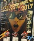 春野恵子3/10-2