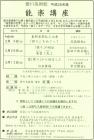 徳川:能楽講座