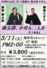 喬太郎 小せん2 3/11