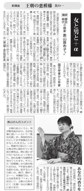 毎日新聞3/14-2