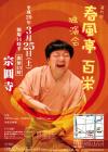百栄2017.3.25
