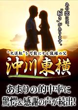 沖川の占いコンテンツ
