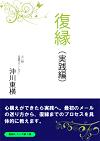 復縁(実践編)