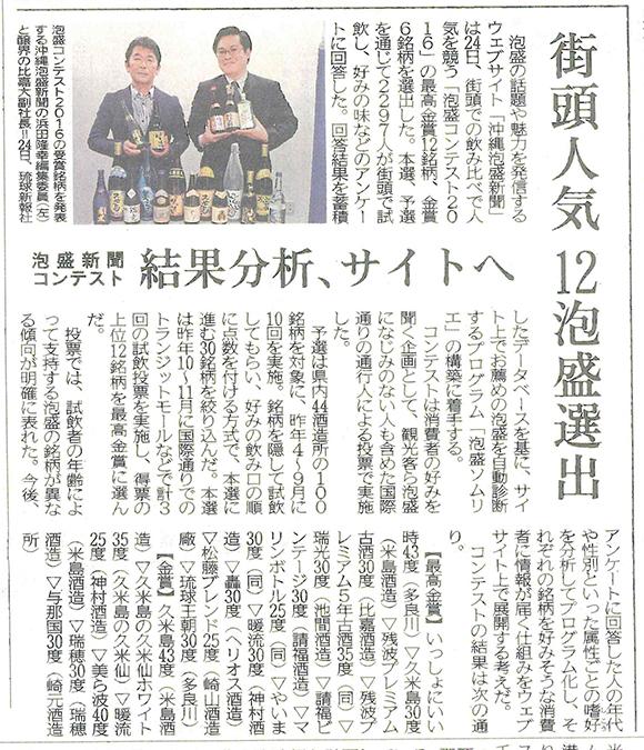 泡盛新聞コンテスト