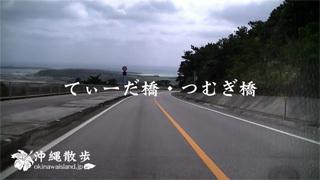 久米島,てぃーだ橋,つむぎ橋,ドライブ
