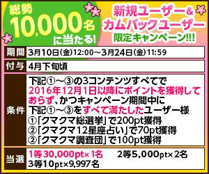 げん玉 CMくじ 新規ユーザー&カムバックユーザー限定キャンペーン