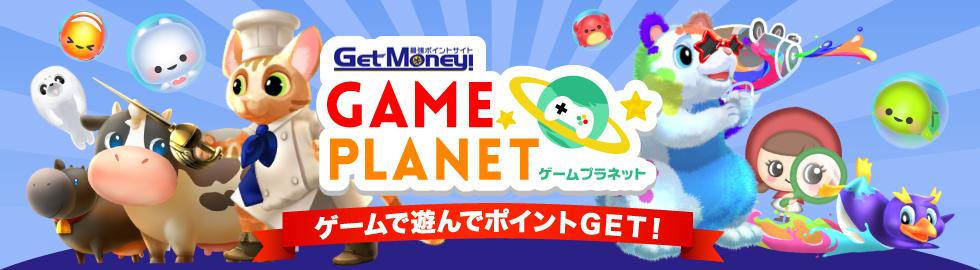 GetMoney! ゲームプラネット ヘッダー