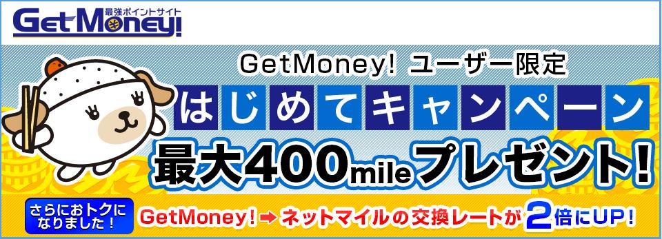 GetMoney! ネットマイルはじめてキャンペーン