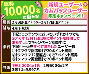 Gポイント CMくじ 新規ユーザー・カムバックユーザー限定キャンペーン