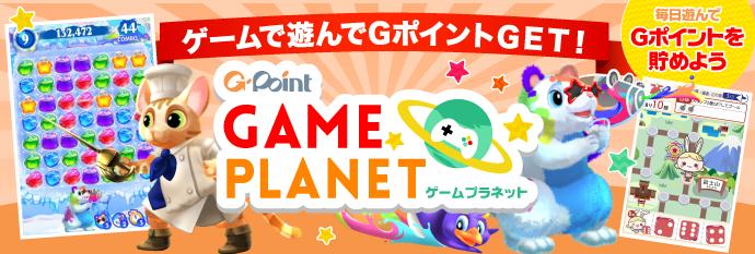Gポイント ゲームプラネット