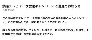 読売201703271