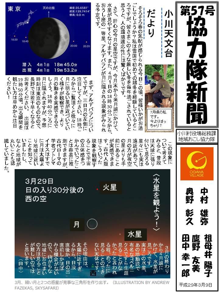 第57号協力隊新聞1
