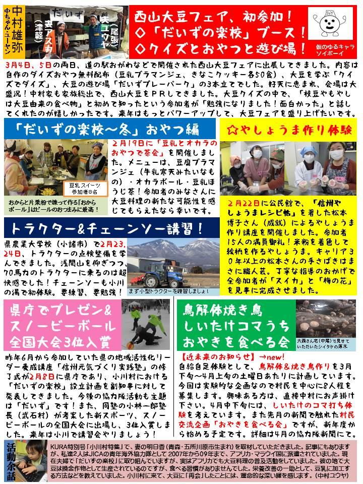 第57号協力隊新聞2