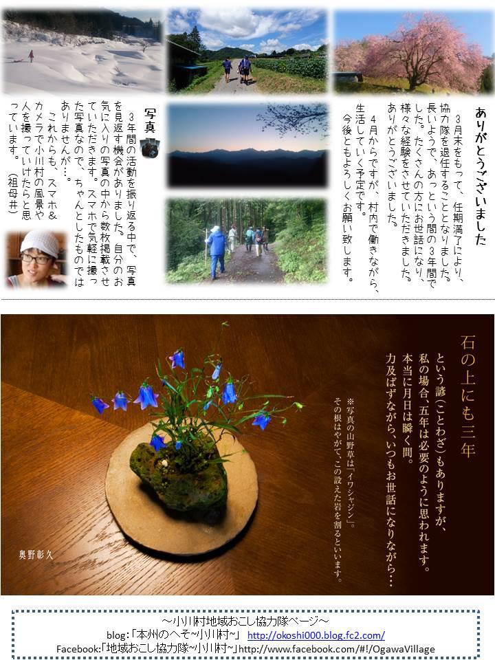 第57号協力隊新聞4