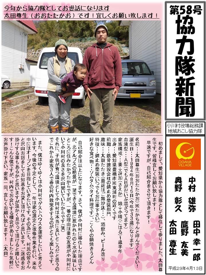 第58号協力隊新聞1