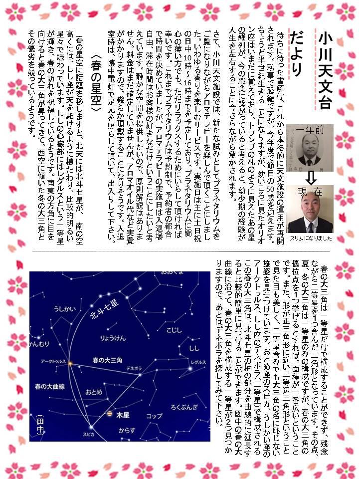 第58号協力隊新聞2